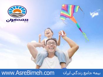 بیمه جامع زندگی ایران