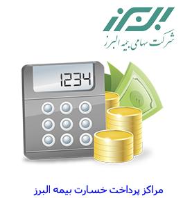 مراکز پرداخت خسارت بیمه البرز